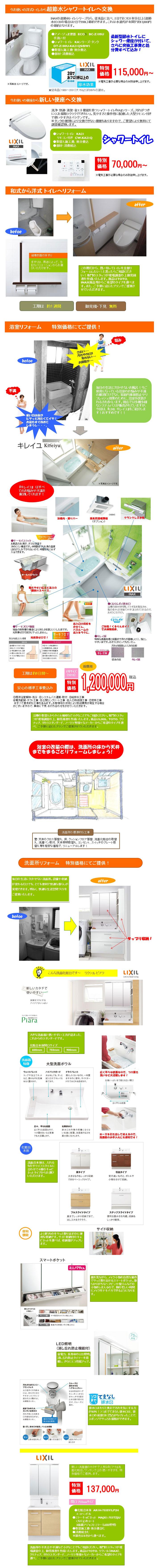 リフォーム商品カタログ