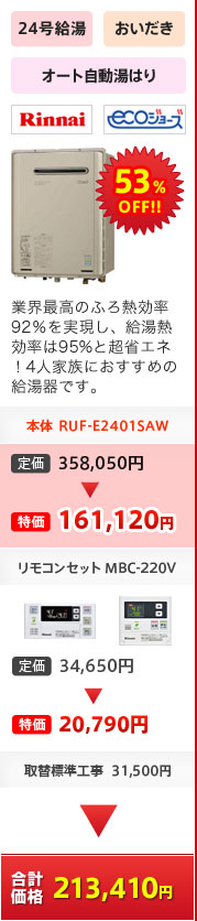 RUF-E2401SAW