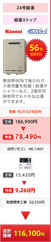 RUX-E2400W