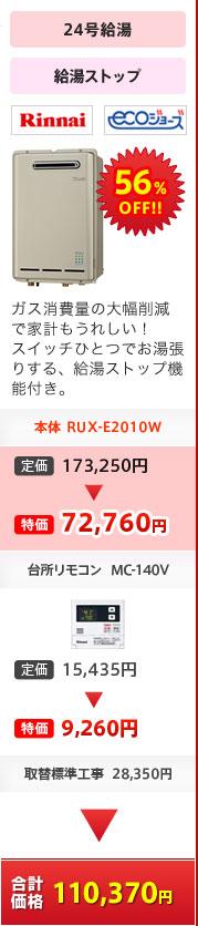 RUX-E2010W