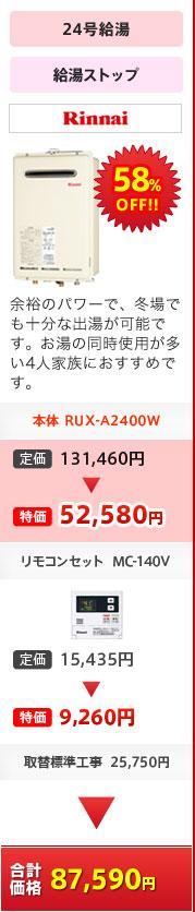 RUX-A2400W