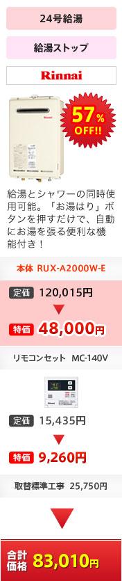 RUX-A2000W-E