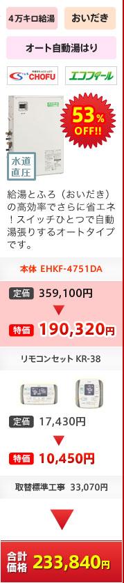 EHKF-4751DA