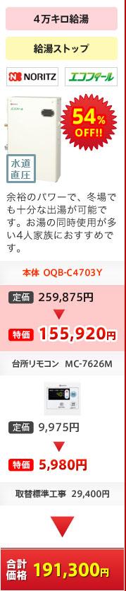 OQB-C4703Y