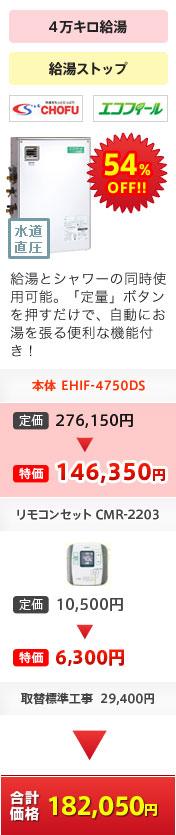 EHIF-4750DS